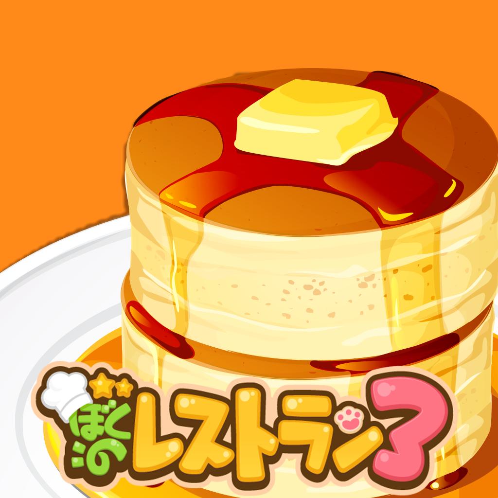 ぼくのレストラン3【無料レストランゲーム ぼくレス3】